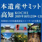 日本遺産サミット in 高知