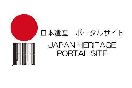 日本遺産ポータルサイトについて