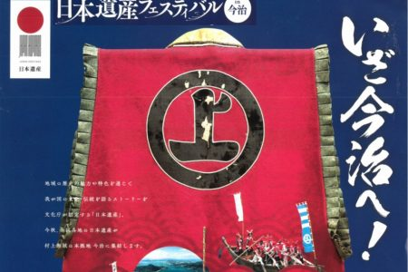日本遺産フェスティバルin今治 開催!